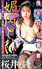 媚肉どれい 桜井綾