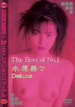 The Best of No.1 水原美々 Deluxe