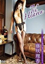 7th Heaven 藤咲理香