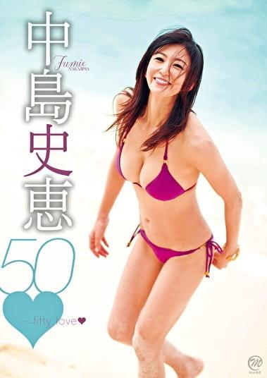【注目】50~fifty love 中島史恵
