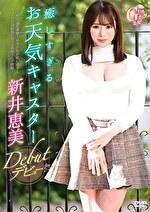 癒しすぎるお天気キャスターデビュー 新井恵美
