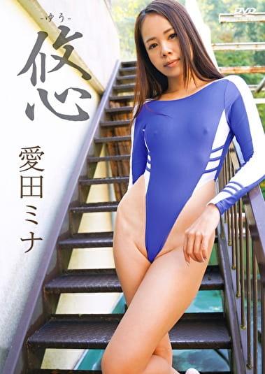 悠-ゆう- 愛田ミナ