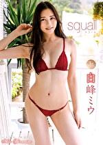 Squall 白峰ミウ