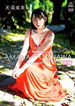 AMAHA×OKINAWA ~Beauty & Emotional~ 後編 天羽成美