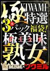 【ソクミル限定 熟女パック(38人12時間)】極kiwami 特選3本パック福袋 極美味熟女