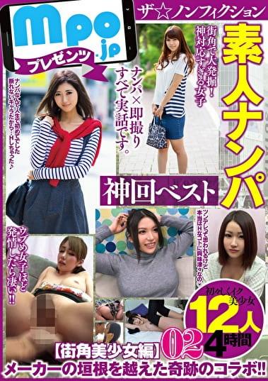 ザ☆ノンフィクション 素人ナンパ 神回ベスト【街角美少女編】 12人4時間 02