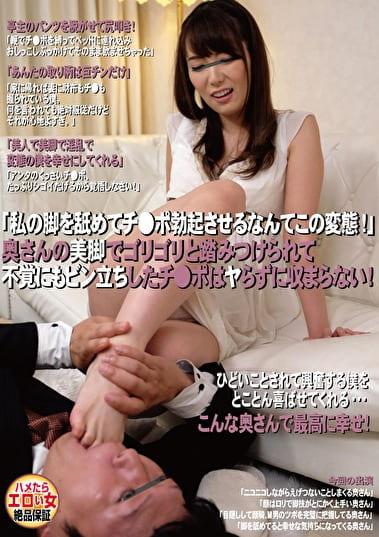 「私の脚を舐めてチ○ポ勃起させるなんてこの変態!」奥さんの美脚でゴリゴリと踏みつけられて不覚にもビン立ちしたチ○ポはヤらずに収まらない!