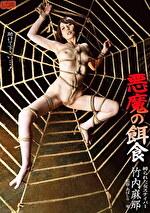 悪魔の餌食 縛られた女スナイパー 竹内麻那
