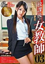放課後の女教師 03