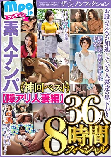 ザ☆ノンフィクション 素人ナンパ神回ベスト【隙アリ人妻編】36人8時間スペシャル