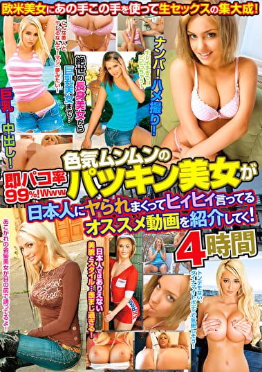即パコ率99%!Www 色気ムンムンのパツキン美女が日本人にヤられまくってヒィヒィ言ってるオススメ動画を紹介してく! 4時間