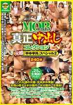 MOB真正中出しコレクション 元祖!「半中半外」スペシャル2