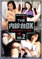 THE内診台DX2 拘束と淫虐のマゾ外来