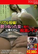 リアル投稿!酔っ払った女を尾行して公衆トイレで痴漢レイプした映像