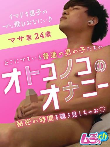 オトコノコのオナニー マサ君24歳