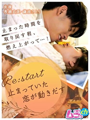 Re:start ~止まっていた恋が動きだす~