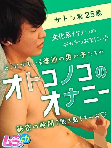 オトコノコのオナニー サトシ君25歳