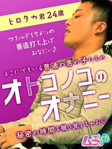 オトコノコのオナニー ヒロタカ君24歳