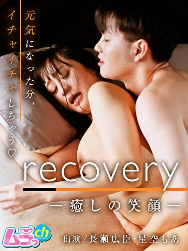 recovery~癒しの笑顔~
