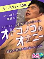 オトコノコのオナニー ケンスケさん30歳