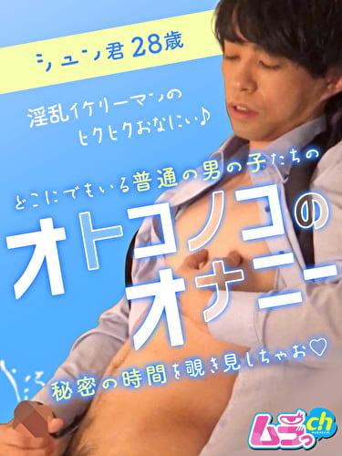 オトコノコのオナニー シュン君28歳