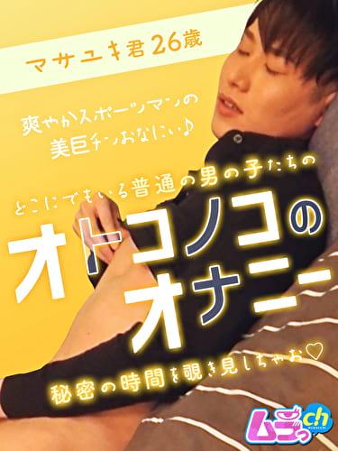 オトコノコのオナニー マサユキ君26歳