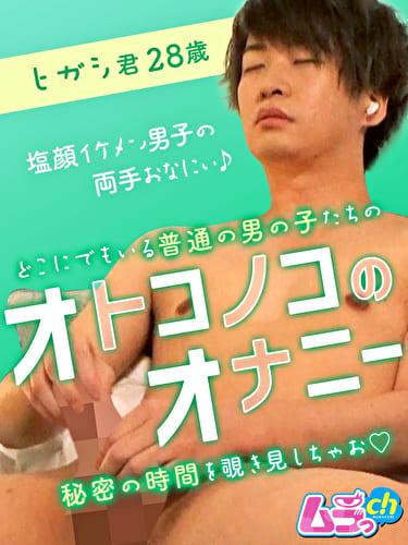 オトコノコのオナニー ヒガシ君28歳