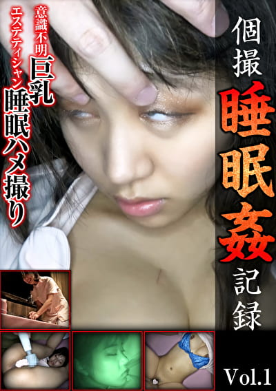 個撮睡眠姦記録 vol.1