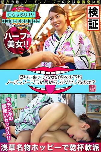 祭りに来ている女の浴衣の下がノーパンノーブラだったら、すぐヤレるのか?説