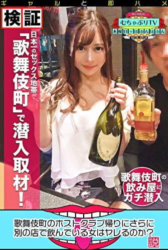 歌舞伎町のホストクラブ帰りにさらに別の店で飲んでいる女はヤレるのか?説