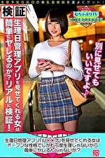 生理日管理アプリ「ル○○ナ」を見せてくれる女はオープンな性格でしかも丁度生理じゃないから簡単にヤレるんじゃないか?説