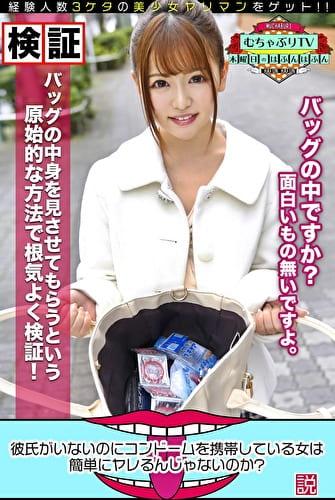 彼氏がいないのにコンドームを携帯している女は簡単にヤレるんじゃないのか?説