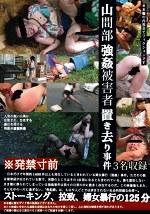 山間部 強姦被害者 置き去り事件