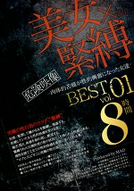 美女×緊縛 -肉体的苦痛が性的興奮になった女達- BEST vol.01