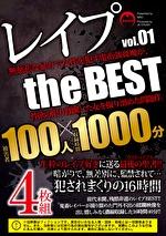 レ○プ the BEST vol.01 女子〇生、JD、人妻、OL・・・100人無差別強○記禄。