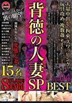 背徳の人妻SP 8時間 BEST vol.04