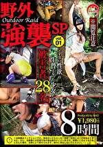 野外強襲SP vol.01 外だからこその恐怖、羞恥そして興奮 野外で晒される恥辱