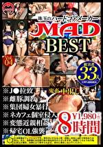 MAD BEST Vol.04 本物嗜虐ハードコアAV作品を厳選収録!!