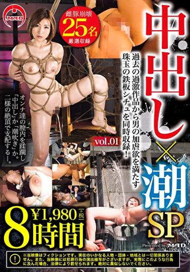 中出し × 潮 SP 8時間 vol.01