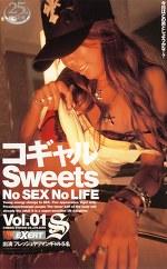 コギャルSweets No SEX No LIFE Vol.01