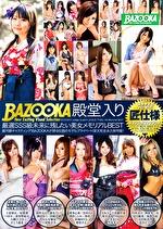 BAZOOKA 殿堂入り 厳選SSS級未来に残したい美女メモリアルBEST