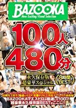 BAZOOKA100人480分 永久保存版超豪華スペシャル