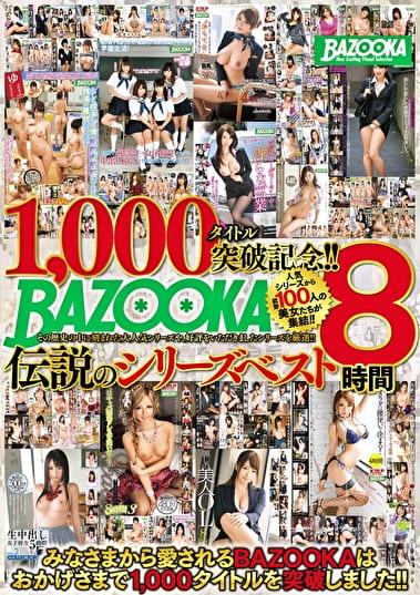 1000タイトル突破記念!!BAZOOKA伝説のシリーズベスト8時間