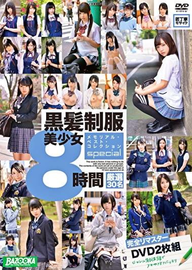 黒髪制服美少女 メモリアル・ベスト・コレクション special 8時間