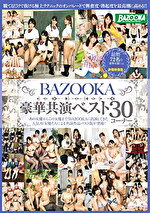 BAZOOKA豪華共演ベスト30コーナー