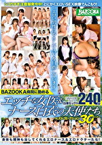BAZOOKA病院に勤める エッチな女医&ナース白衣の天使たち ベストコレクション30コーナー