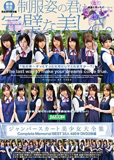 ジャンパースカート美少女大全集 Complete Memorial BEST35人480分