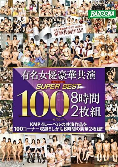 有名女優豪華共演 スーパーベスト100 8時間 MDBK-100