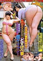 肉欲そそるデカ尻どすけべ妻 露出度高いミニスカギャルは超ヤリマン!