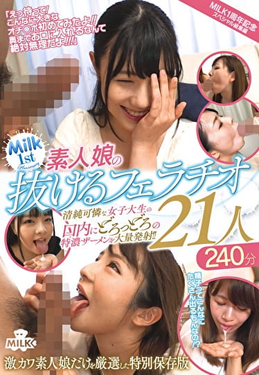 MILK1周年記念スペシャル総集編 素人娘の抜けるフェラチオ21人 240分